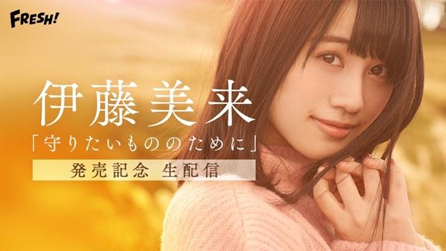 伊藤美来3rdシングル発売記念、生放送特番が2月21日配信決定