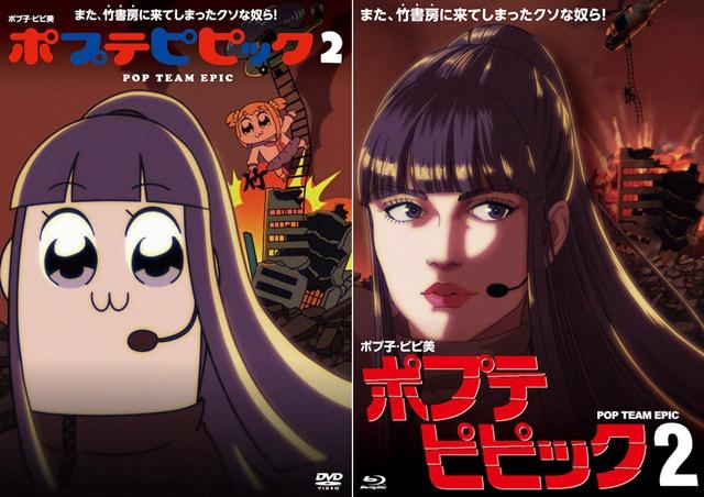 『ポプテピピック』BD&DVD第2巻のジャケットが公開