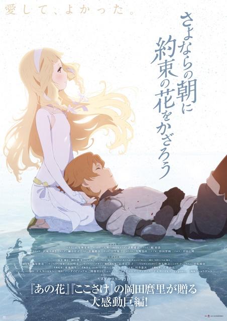 岡田麿里×P.A.WORKS最新作、映画『さよならの朝に約束の花をかざろう』完成披露イベントで語られた『さよ朝』誕生秘話