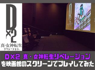 『D×2 真・女神転生リベレーション』 前代未聞の企画が始動! 映画館を貸し切ってほぼ等身大の悪魔と交渉してみた!