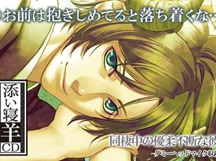 シチュエーションCD『添い寝羊CD vol.2 優一』(CV:藤原啓治)が「ポケットドラマCD」にて配信開始!