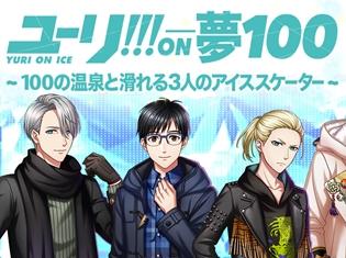 アプリ『夢王国と眠れる100人の王子様』、『ユーリ!!! on ICE』とのコラボキャンペーンを開催! アニメイトではコラボを記念して号外新聞を配布