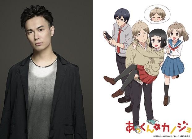 『あっくんとカノジョ』鈴木達央・諏訪彩花ら出演声優解禁