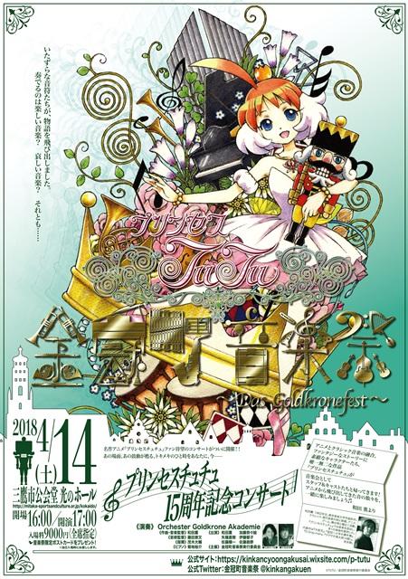 『プリンセスチュチュ』15周年記念コンサート開催決定