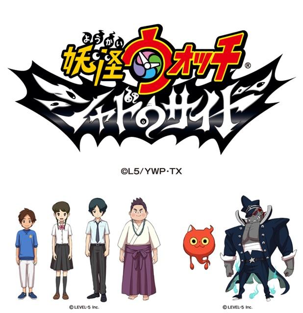 『妖怪ウォッチ シャドウサイド』4月13日(金)よりスタート