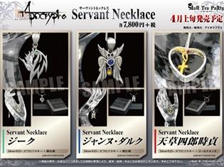 『Fate』シリーズより、今後発売される超豪華なアクセサリーをご紹介! キャラクターをイメージした「ネックレス」
