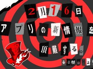 TVアニメ『ペルソナ5』謎の予告状が「心の怪盗団」から到着! 2月16日に何かが起こる!?