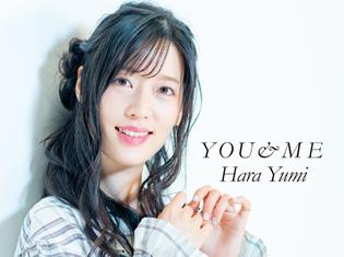 アーティスト活動の休止を発表した原由実さんのラストアルバム『YOU&ME』のジャケット&MVを公開! ラストライブの開催も決定