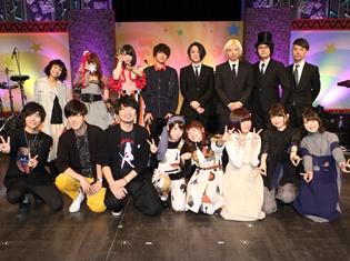 RPGをクリアしたかのような達成感がありました――石上静香さん、小原好美さん、小西克幸さんら豪華声優・アーティスト陣による『魔法陣グルグル』イベントレポ