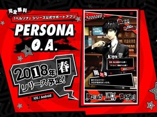 『ペルソナ』シリーズ初の公式アプリ『PERSONA O.A.』が事前登録開始!事前登録は公式アカウント(@P5_anime)をフォローするだけ!