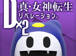『D×2 真・女神転生リベレーション』山田プロデューサーからの開発ビデオレターの第3弾が公開! さらに、最新イベントに関する情報が解禁