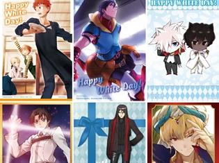 『Fate』男性キャラのホワイトデーカードがもらえる! 「Fate/white day fair」が3月1日より全国アニメイトにて開催