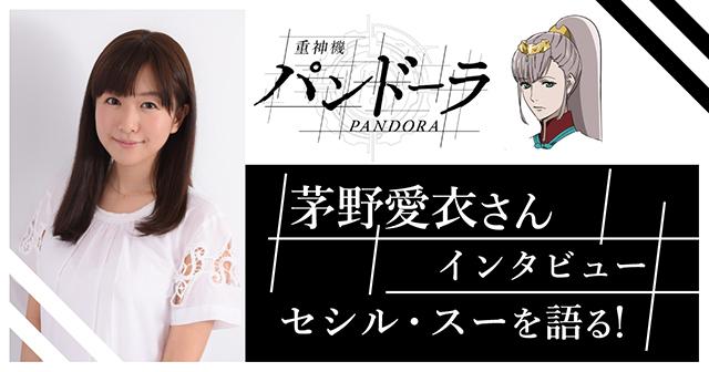 『重神機パンドーラ』茅野愛衣さんインタビュー
