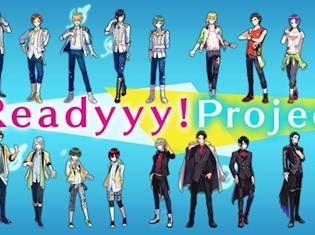 セガが新たに女性へ向けて贈る『Readyyy!』プロジェクト、公式YouTubeチャンネルを開設! キャラクターミュージックビデオも期間限定公開!
