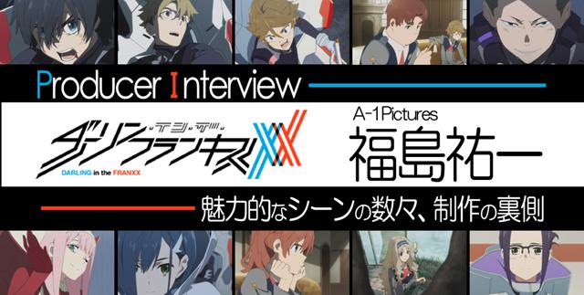 『ダーリン・イン・ザ・フランキス』A-1 Pictures福島Pが1~6話を振り返る!魅力的なシーンの数々の裏側/インタビュー
