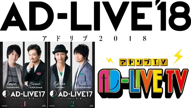 『AD-LIVE 2018』&10周年記念公演が開催決定!