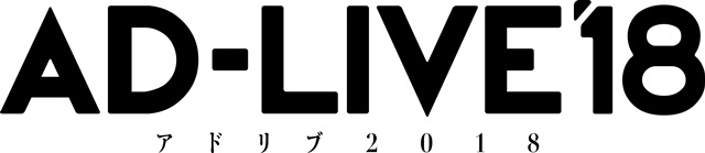 小野賢章さん&下野紘さん出演!即興ソングが次々と飛び出す「AD-LIVE 2018」大阪公演1日目レポート-2