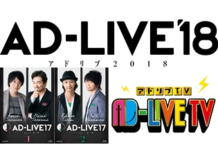 鈴村健一さん総合プロデュースの『AD-LIVE』2018年の開催日程が解禁! さらに10周年記念公演も開催決定