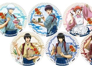 アニメ『銀魂』の世界観が楽しめるコラボカフェが池袋・名古屋・仙台で開催! 描き下ろしイラストを使用したコースターのプレゼントも