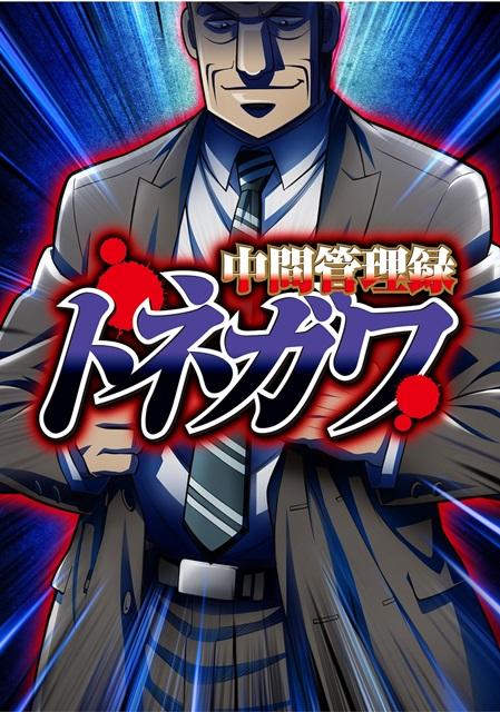 『中間管理録トネガワ』が2018年TVアニメ化決定