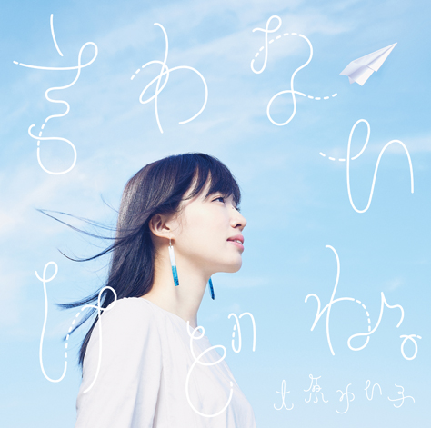 『からかい上手の高木さん』高木さん(CV:高橋李依)が歌うカバーソングアルバムが3月28日に発売決定! ジャケットビジュアルも公開-3