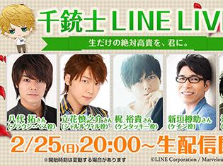 「千銃士 LINE LIVE」に八代拓さん、立花慎之介さんら声優陣が出演!ゲームの先行公開や視聴者プレゼント、さらに新情報の発表も……!