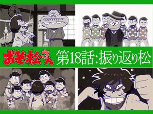 イヤミで涙を流すなんて思ってもいなかった TVアニメ第2期『おそ松さん』/第18話「イヤミはひとり風の中」を【振り返り松】