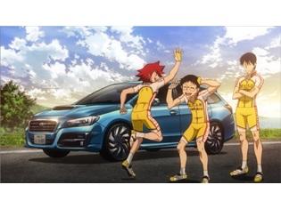『弱虫ペダル GLORY LINE』×スバルのコラボCMを公開! オリジナルの内容で、車のディティールは全て作画で表現
