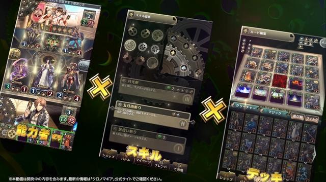 新作アプリ『クロノマギア』キャラクター&追加声優など新情報が解禁!