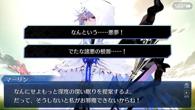 『ますますマンガで分かる!Fate/Grand Order』第71話「フィルター機能」更新! 容疑の晴れないニトクリスは、引き続き主人公の責め苦に……-15