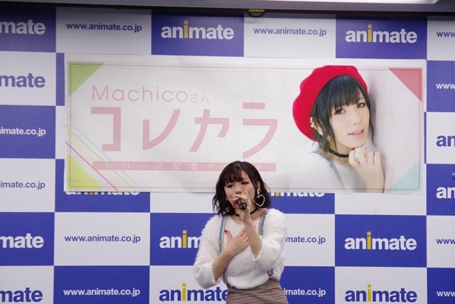 Machicoの歌う『りゅうおうのおしごと!』OPテーマ「コレカラ」リリースイベントをレポート