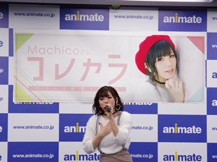 """Machicoさんの歌う『りゅうおうのおしごと!』OPテーマ「コレカラ」のリリースイベントをレポート! """"ダブルスカート""""の謎がついに判明!?"""