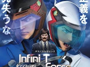 映画『Infini-T Force ガッチャマン さらば友よ』出演声優が、テレビ番組『東京暇人』にて座談会を実施!