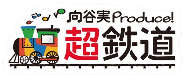 『ポプテピピック』『干物妹!うまるちゃん R』『けものフレンズ』がニコニコ超会議 2018「超アニメエリア」に登場!-9