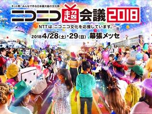『ニコニコ超会議 2018』キズナアイ初出演やニコ生で話題を呼んだ「テクノ法要」の初開催が決定! チケットはアニメイトで好評発売中!