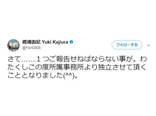Kalafinaプロデュース、まどか☆マギカ、Fate/Zero、SAO劇伴など手掛ける人気作曲家・梶浦由記氏が所属事務所からの独立を発表 自身の公式ツイッターにて明らかに