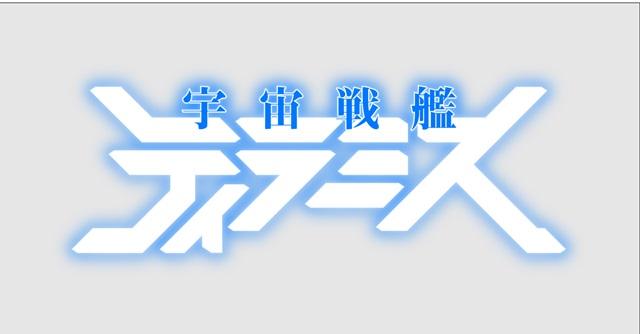 『宇宙戦艦ティラミス』第13話(最終話)の先行カット公開! 激闘の中、スバル(CV:石川界人)の前にイスズ(CV:櫻井孝宏)が立ちはだかる-6
