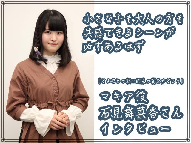 映画『さよ朝』マキア役の声優・石見舞菜香さんインタビュー