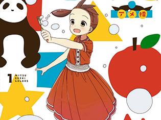 『三ツ星カラーズ』BD&DVD Vol.1アウターケース&デジパックデザイン公開! 2月27日(火)にはニコ生振り返り上映会を実施!