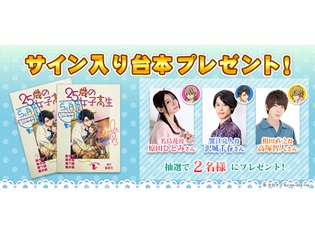 『25歳の女子高生』原田ひとみさん・沢城千春さん・高塚智人さんのサイン入り台本が当たる! ツイッタープレゼントキャンペーン開始