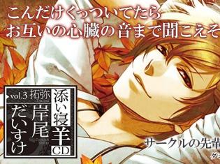 シチュエーションCD『添い寝羊CD vol.3 拓弥』 (出演声優:岸尾だいすけさん)が「ポケットドラマCD」にて配信開始!