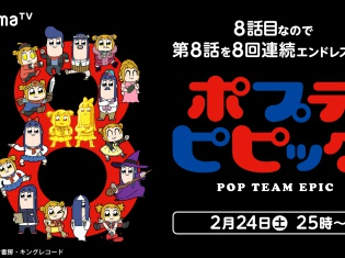 『ポプテピピック』第8話目放送記念に8回連続エンドレスリピート放送がAbemaTVにて決定!