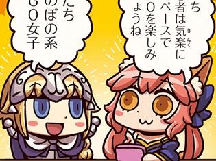 WEB漫画『ますますマンガで分かる!Fate/Grand Order』第30話更新! ほのぼの系FGO女子、ゲーム操作にうっかりは付き物だが……