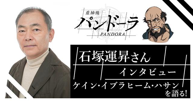 『重神機パンドーラ』石塚運昇さんインタビュー