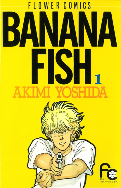 『BANANA FISH』と『ツルネ ―風舞高校弓道部―』がW表紙のオトメディア2019年2月号が1月10日発売!-5
