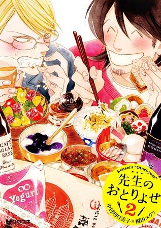 中村明日美子×榎田ユウリの新感覚グルメ作品『先生のおとりよせ2』が2月23日発売! 著者からのコメントも到着!