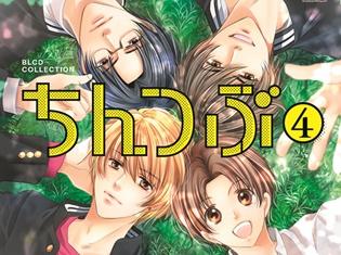 『ちんつぶ4』BLCDコレクション ジャケットが公開! 人気漫画家・大和名瀬さんが贈る伝説の抱腹絶倒ちんコメディが、10年ぶりにドラマCD化