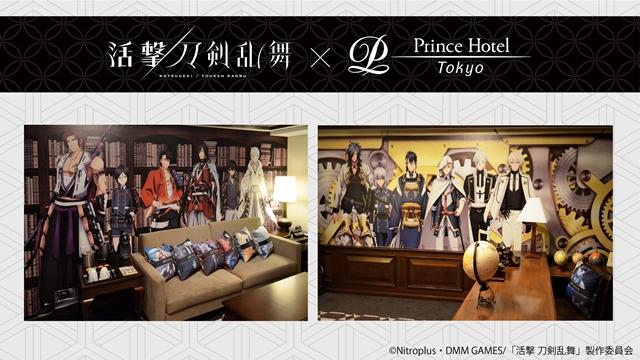 『活撃 刀剣乱舞』×東京プリンスホテルのルーム内装&オリジナルお持ち帰りグッズ情報が公開