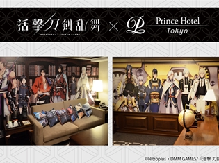 TVアニメ『活撃 刀剣乱舞』と東京プリンスホテルのコンセプトルーム内装&オリジナルお持ち帰りグッズの実物写真が公開!
