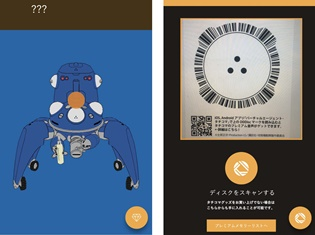 スマートフォンアプリ「バーチャルエージェント・タチコマ」がアップデート! アニメイトJMA東京タワーで対象商品を買ってタチコマを成長させよう!